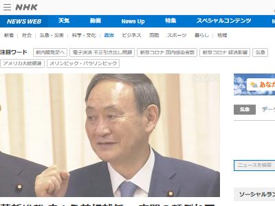 菅内閣 閣僚 人事 自民党に関連した画像-02