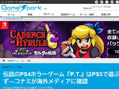 P.T. PS5 PS4 コナミ 小島監督に関連した画像-02