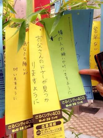 七夕 短冊 ドナー 組み合わせ に関連した画像-02