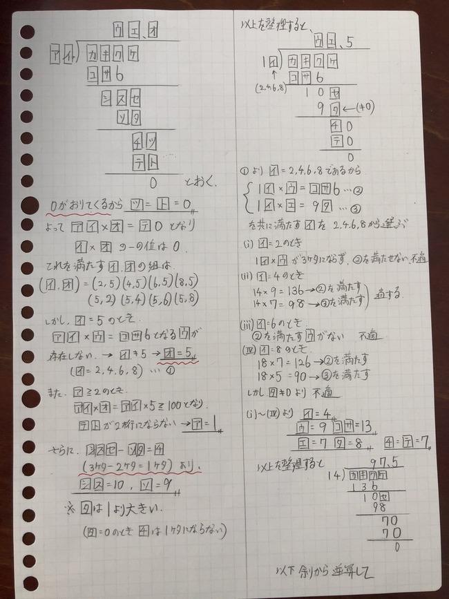中学生 中一 作成 問題 良問に関連した画像-03