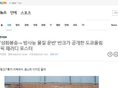 韓国 ポスター 東京五輪 放射線 プロパガンダ デマ 捏造に関連した画像-02