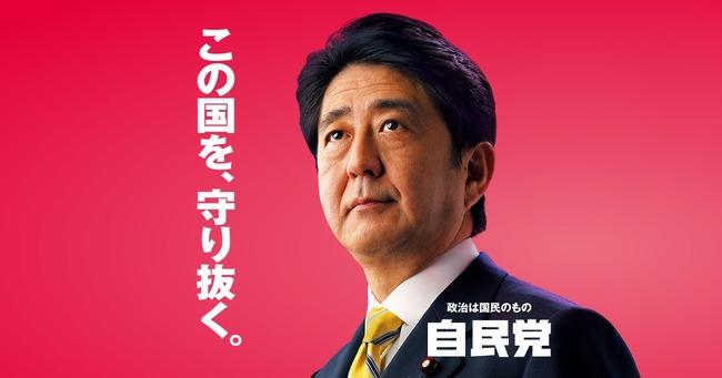 【ヤバイ】安倍総理の妻、昭恵さんに脅迫状が届く・・・