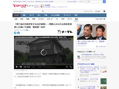 自宅母親遺体放置愛知県に関連した画像-02