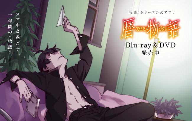 物語シリーズ・アニメ『暦物語』 が地上波初放送決定!7月6日よりMXやBSなどで