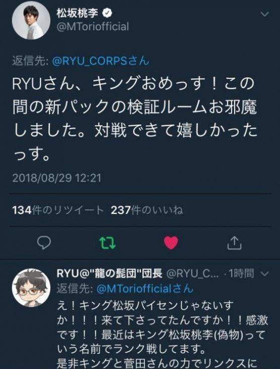 松坂桃李 遊戯王 デュエルリンクス ツイッターに関連した画像-02