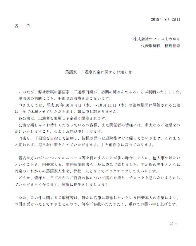 圓楽 三遊亭円楽 肺がんに関連した画像-03