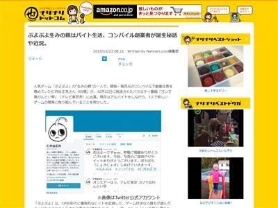 ぷよぷよ コンパイル 仁井谷正充 社長 創業者 アルバイト 自己破産 落ち物パズル 任天堂に関連した画像-02