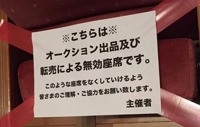 ファミリーマート ファミマ コンサート チケット 台紙 盗難 偽造 流通 注意喚起に関連した画像-01