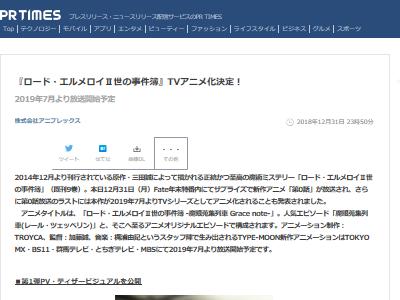 Fate ロードエルメロイ二世の事件簿 TVアニメに関連した画像-02