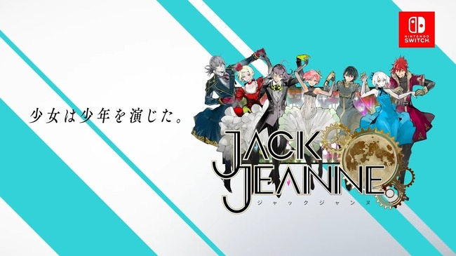 石田スイ ニンテンドースイッチ ジャックジャンヌに関連した画像-01