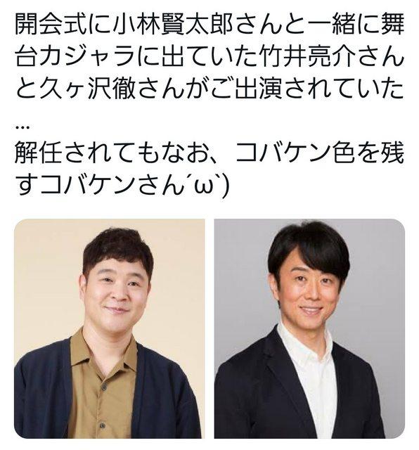 東京五輪 開会式 なだぎ武 小林賢太郎 寸劇 意味に関連した画像-05
