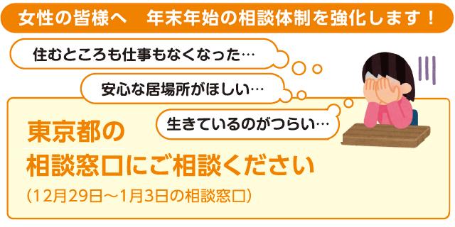 東京都 ホテル 無償提供 新型コロナに関連した画像-01
