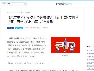 ポプテピピック TVCM an バイト 浜辺美波に関連した画像-02