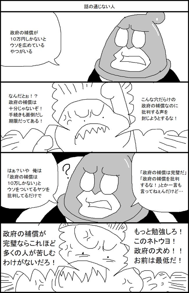 給付金 政府 政策 ネトウヨ 補償 新型コロナウイルスに関連した画像-03