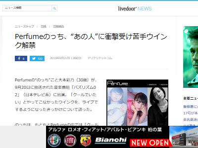 Perfume のっち 宮野真守 ウインク ライブ 投げキッスに関連した画像-02