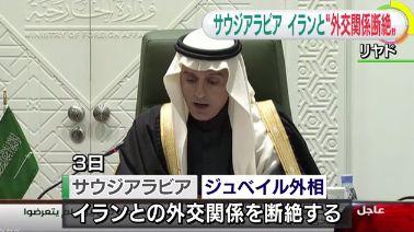 イラン サウジアラビア 石油 国交断絶に関連した画像-01