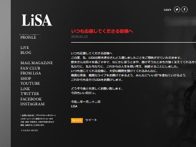 LiSA 鈴木達央 結婚 声優 アーティストに関連した画像-02