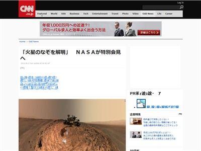 NASA 火星 記者会見に関連した画像-02