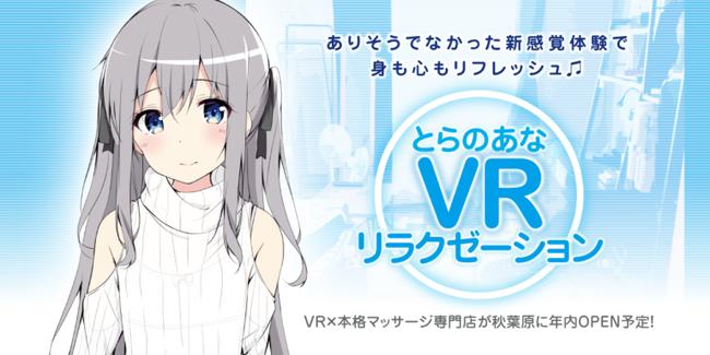 VRリラクゼーション 美少女 マッサージに関連した画像-01