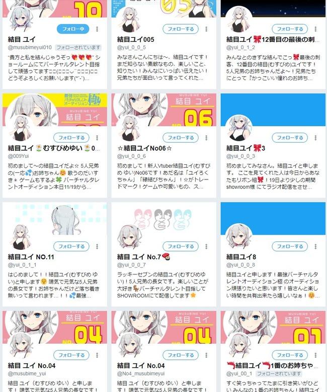 オーディション スレ 🤪Vtuber STU48第2期生最終オーディション 特設サイト