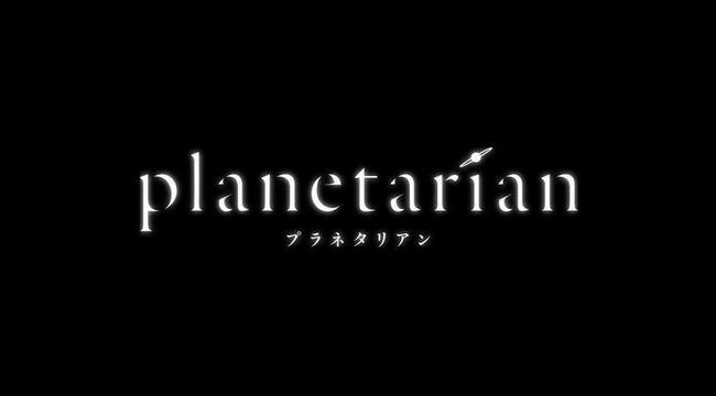 planetarian 劇場版 劇場アニメに関連した画像-01