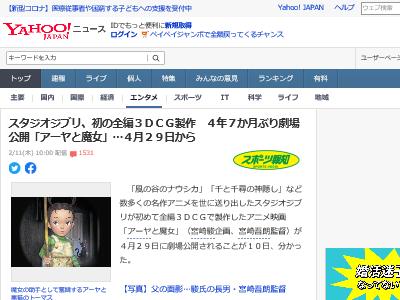 スタジオジブリ 3DCG 映画 アニメ アーヤと魔女 劇場公開に関連した画像-02