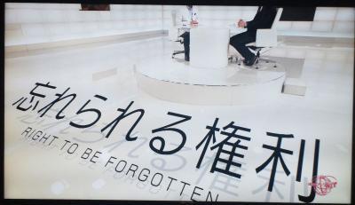 犯罪歴 忘れられる権利に関連した画像-01
