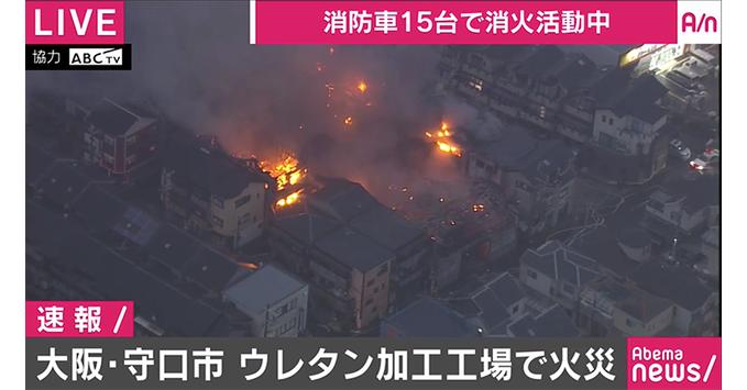 大阪 ウレタン工場 火災に関連した画像-01
