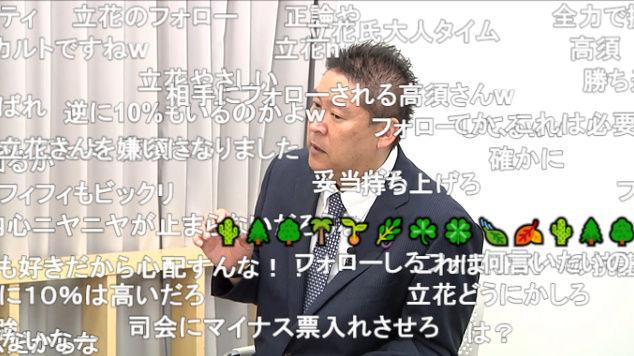 高須克弥 立花孝志 マツコ・デラックス N国 討論 ニコ生に関連した画像-08
