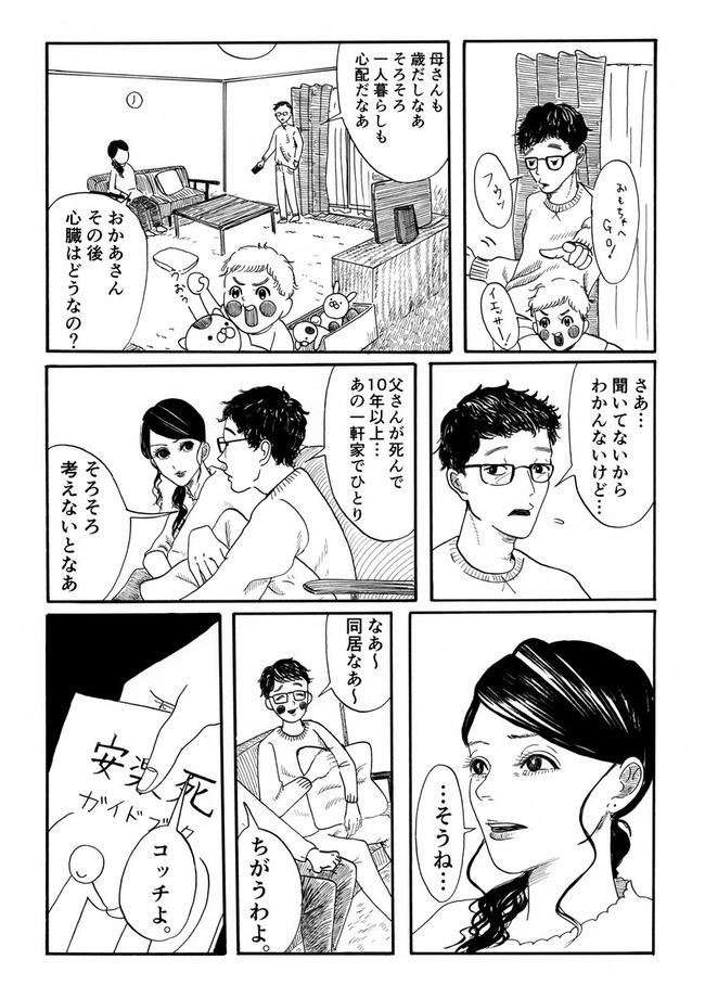 安楽死 漫画 デスハラ 合法化 容認に関連した画像-11