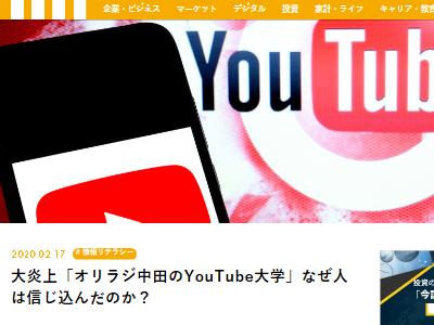 中田敦彦 中田敦彦のYouTube大学 フェイク デマ 解説に関連した画像-02