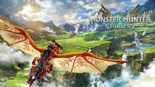 モンハン モンスターハンター ストーリーズ ストーリーズ2 史上最大 ローンチ JRPG 同時接続数 Steamに関連した画像-01