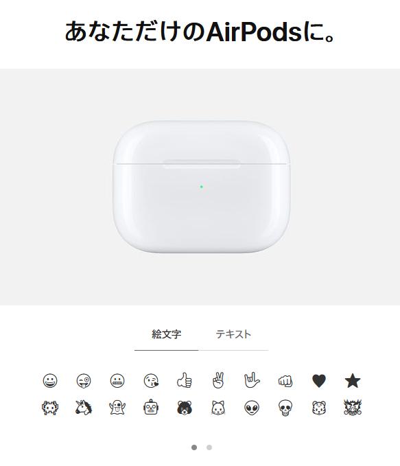 AirPods Pro エアポッズ イヤホン Apple 絵文字 刻印に関連した画像-04