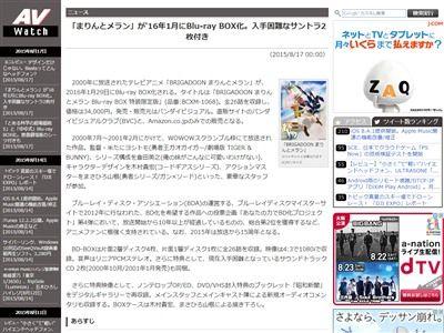 ブリガドーン まりんとメラン BD-BOX ブルーレイ アニメ サンライズ 米たにヨシトモ サントラ サウンドトラックに関連した画像-02