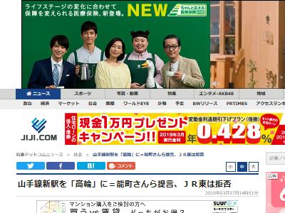 高輪ゲートウェイ JR東日本 署名 撤回 拒否に関連した画像-02