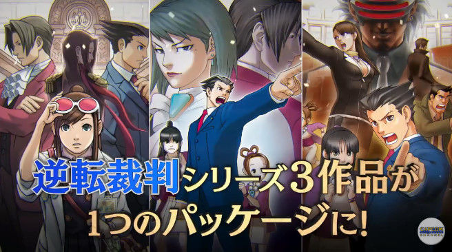 逆転裁判123 リマスター PS4 ニンテンドースイッチ リメイクに関連した画像-01
