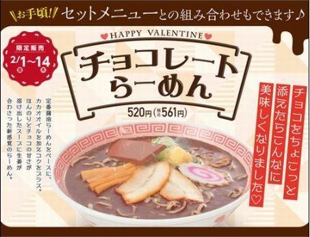 幸楽苑 ラーメン チョコレートらーめん 期間限定 販売開始に関連した画像-01