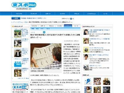 朝日新聞 従軍慰安婦に関連した画像-01