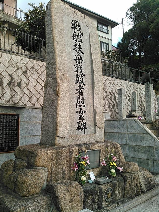 艦これ オタク お供え 慰霊碑に関連した画像-02