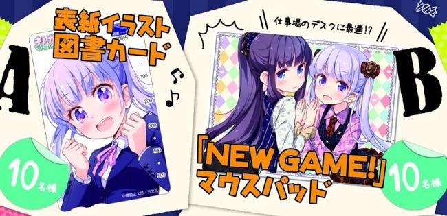NEW GAME! がんばるぞいに関連した画像-03