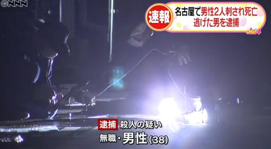 名古屋通り魔逮捕に関連した画像-01