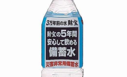 飲料 財宝 3万年前の水 水 賞味期限 5年に関連した画像-01