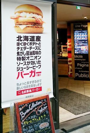 マクドナルド ハンバーガー 新商品 名前 一般公募 グランプリ 賞金 北海道に関連した画像-03