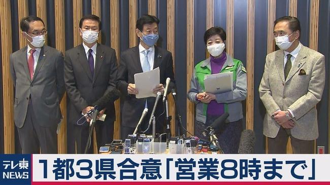 新型コロナ 感染対策 一都三県 時短営業に関連した画像-01