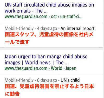国連 日本 ゲーム 漫画 規制に関連した画像-03