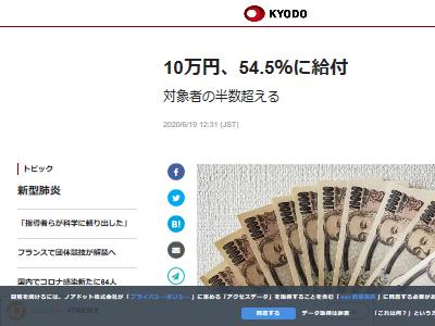 10万円 給付金 給付率に関連した画像-02