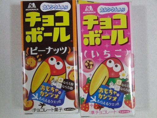 チョコボール 森永 開け口 ツイッター ツイート チョコレート 菓子に関連した画像-01