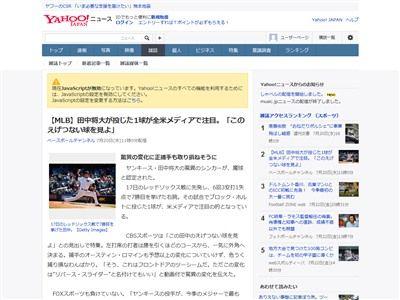 田中将大 投手 メジャー 物理法則 魔球 変化 ツーシーム リバース・スライダーに関連した画像-02