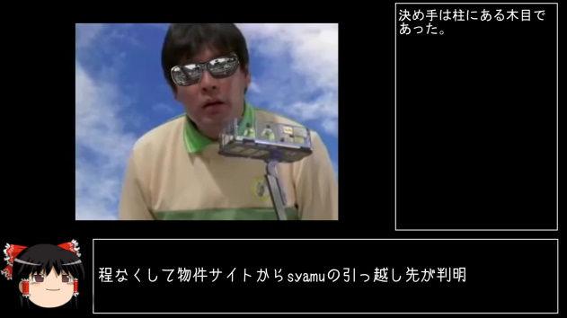 syamu 誘拐 まとめ 代理人 日大サークル 中日帽子 復活に関連した画像-11