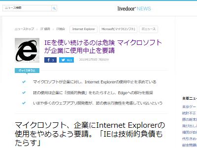 マイクロソフト IE InternetExplorer 企業に関連した画像-02